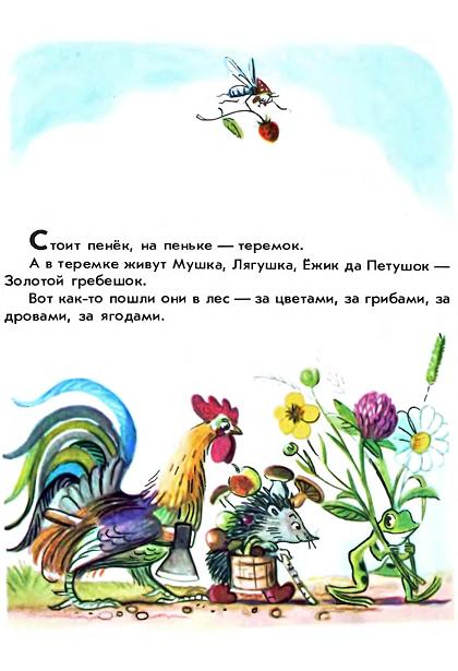 сутеев-сказки и картинки читать